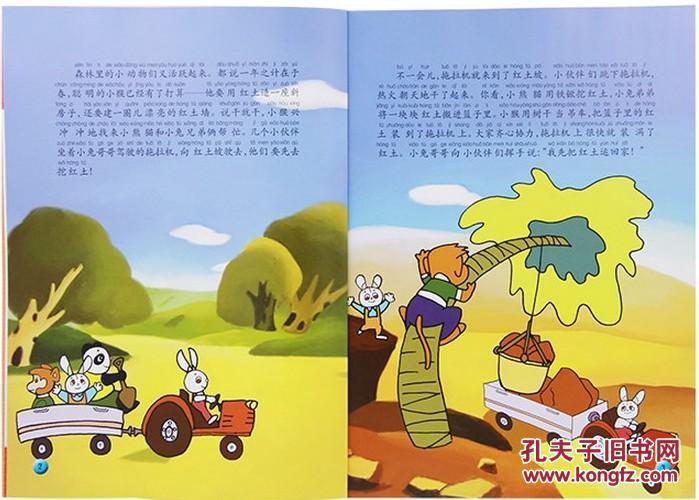 5册经典卡通亲子童话故事
