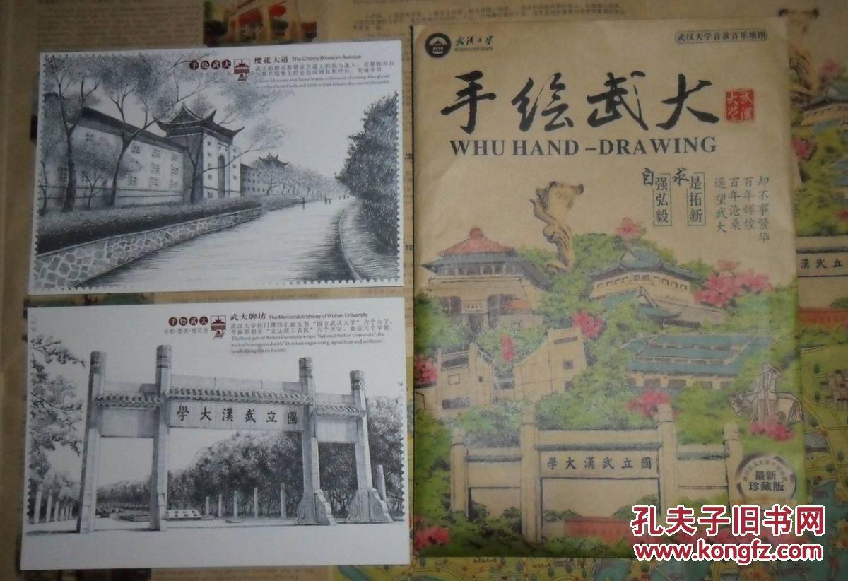 手绘武汉大学旅游地图一张,明信片两张