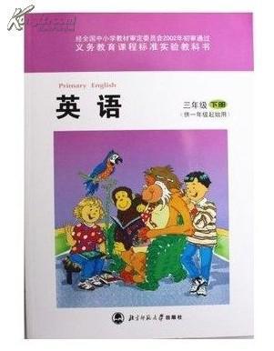 供一年级起使用的英语 全套3本小学课本教材教科书 孔夫子旧书网