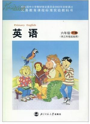 语文全套课本英语(英语供三小学起使用)小学3本下册年级数学教科书网长江教材图片
