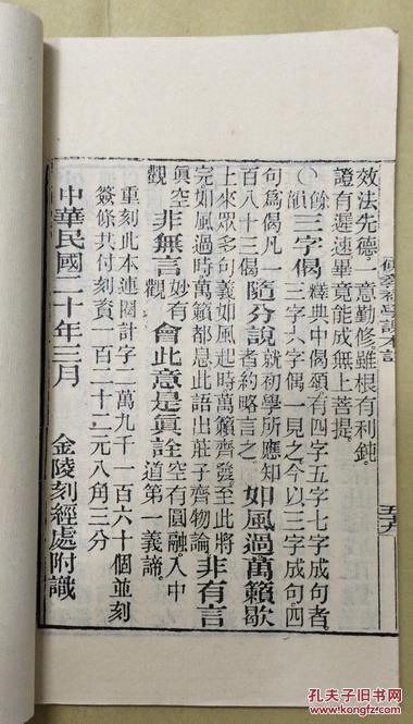 民国20年・木刻大开本线装【佛教初学课本】金陵刻经处