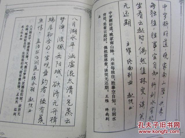 唐诗三百首钢笔书法(楷书,行书,草书多体书法)图片