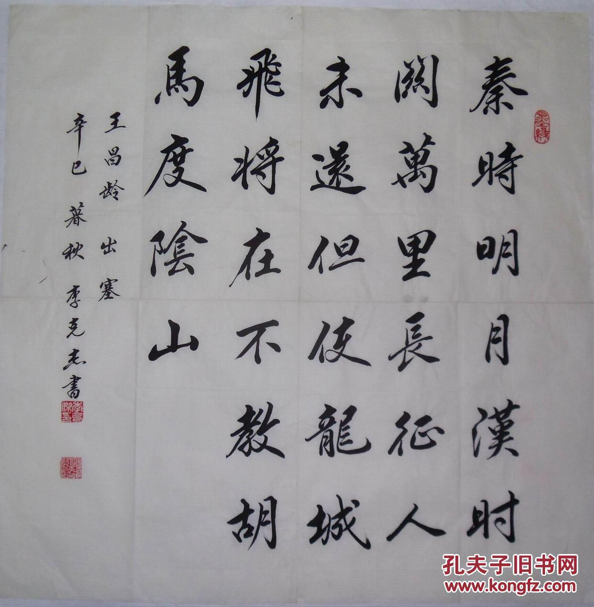 手书真迹书法:天津市书法家协会会员李克杰行书王昌龄图片