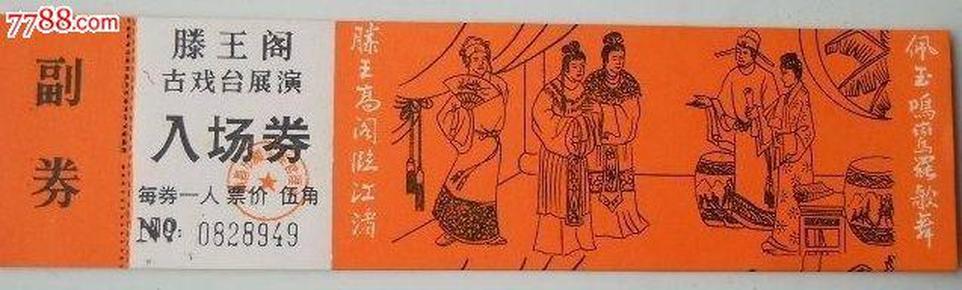 早期《腾王阁古戏台展演》票(三枚)