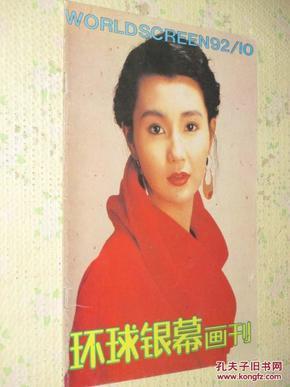环球银幕画刊   1992 年第10期     封面:张曼玉