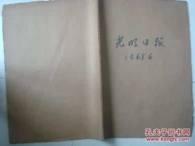 光明日报1965年6月合订本...