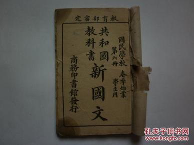 新国文(第六册)【有缺页】