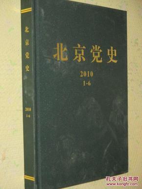 北京党史    2010年第1-6期    合订本