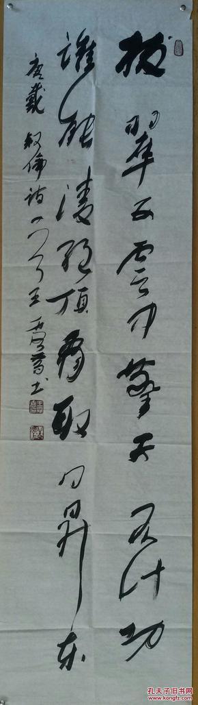中国书法家协会会员,北兰亭会员,中国书画家协会理事图片