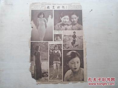 珍稀画报 民国22年 《图画时报》第969号 多美女摄影画报 郎静山等摄