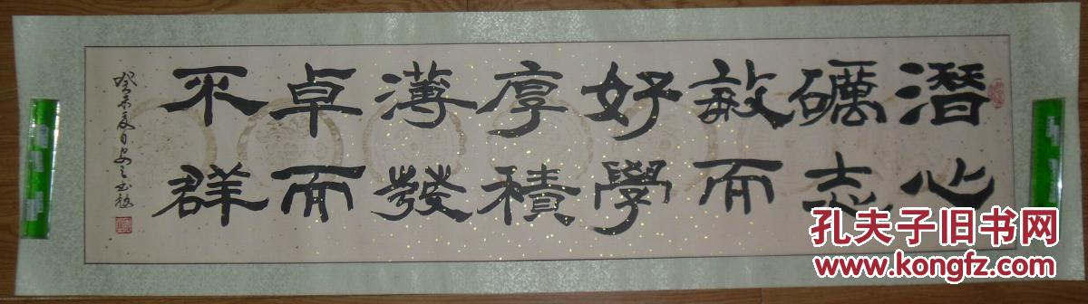 手书真迹书法:天津书协会员周奠定隶书《潜心励志.》镜心图片