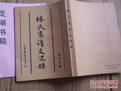 林氏家谱文史录 山东省栖霞林氏图片