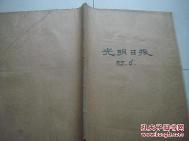光明日报1955年6月合订本...