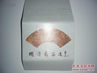 老明信片【 明清扇面选--黄胄题名 】北京荣宝斋1991年一版一印