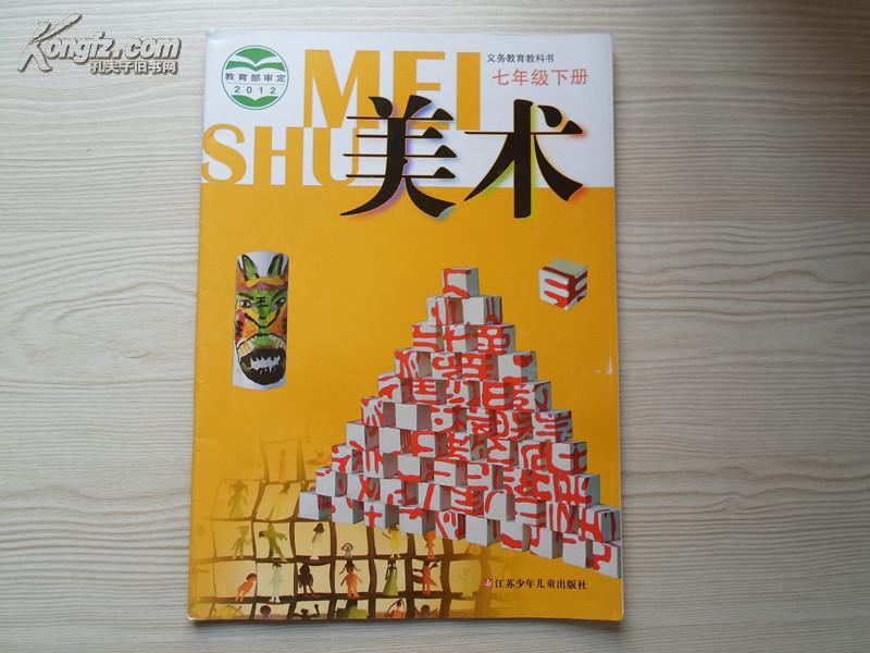 课本初中初中七作文下册江苏版年级才知道美术走近了图片