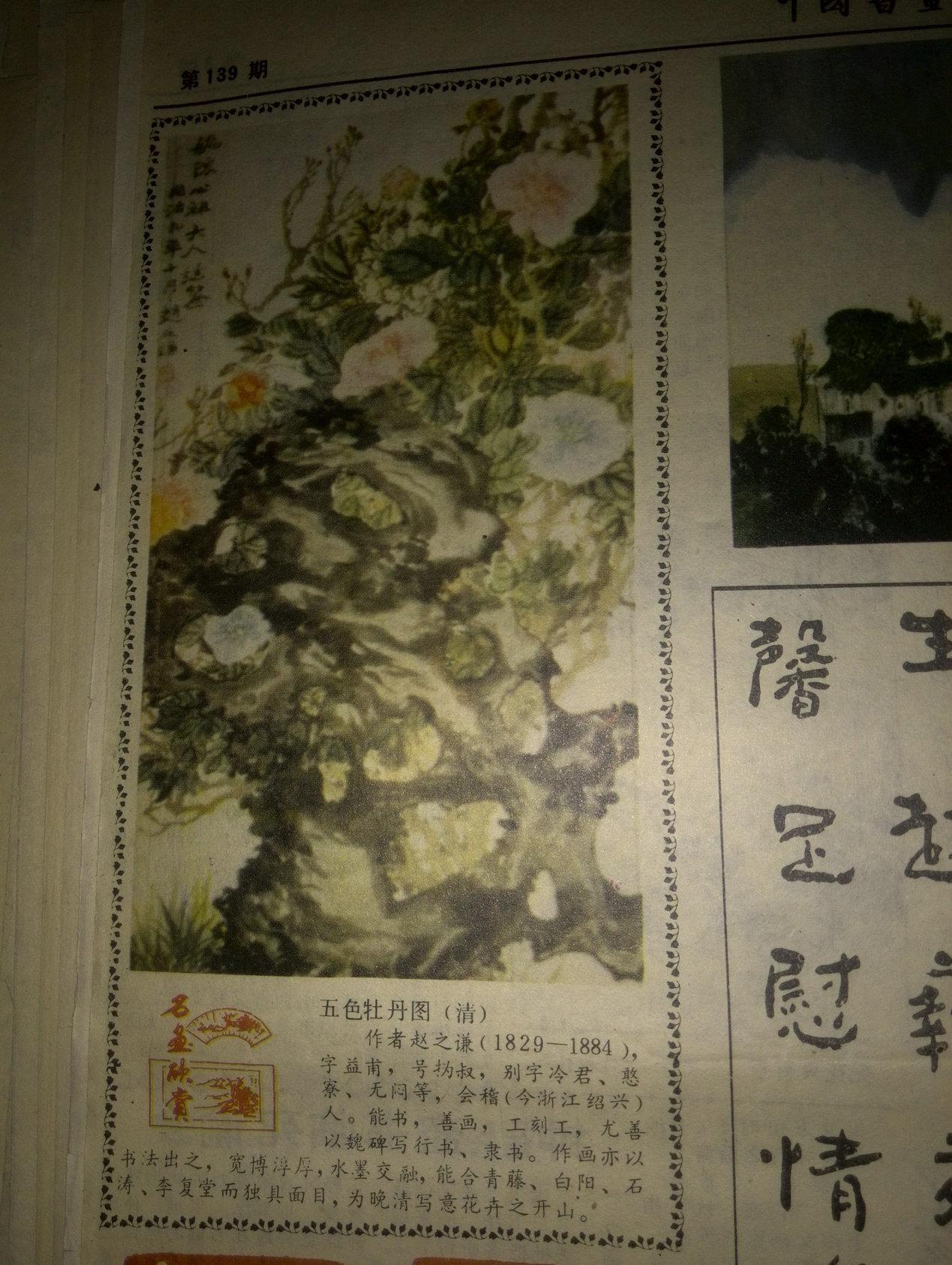 【图】中国书画报历代名家书画图片