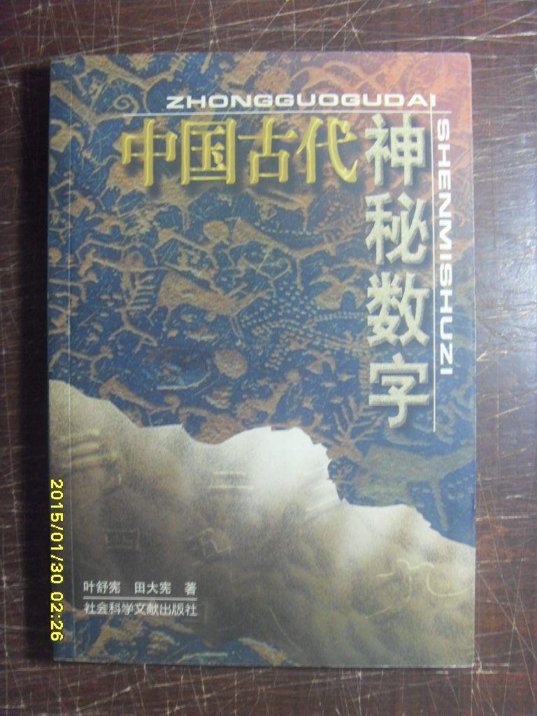 中国古代神秘数字