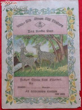 清代1909年《四川南充双鹿》小广告