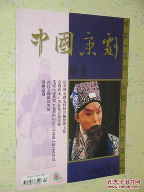 中国京剧      2005年第11期