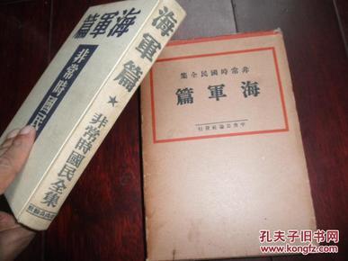 侵华史料1934年《海军篇》非常时期国民全集【此书为当时非卖品】原护封布面硬精装大开本一册全