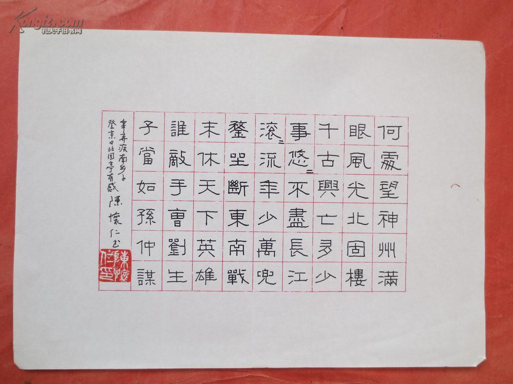 北京陈怀仁硬笔书法作品图片