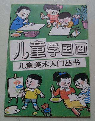 儿童美术入门丛书 儿童学国画 儿童学色彩 儿童学工艺三本合售 库存图片