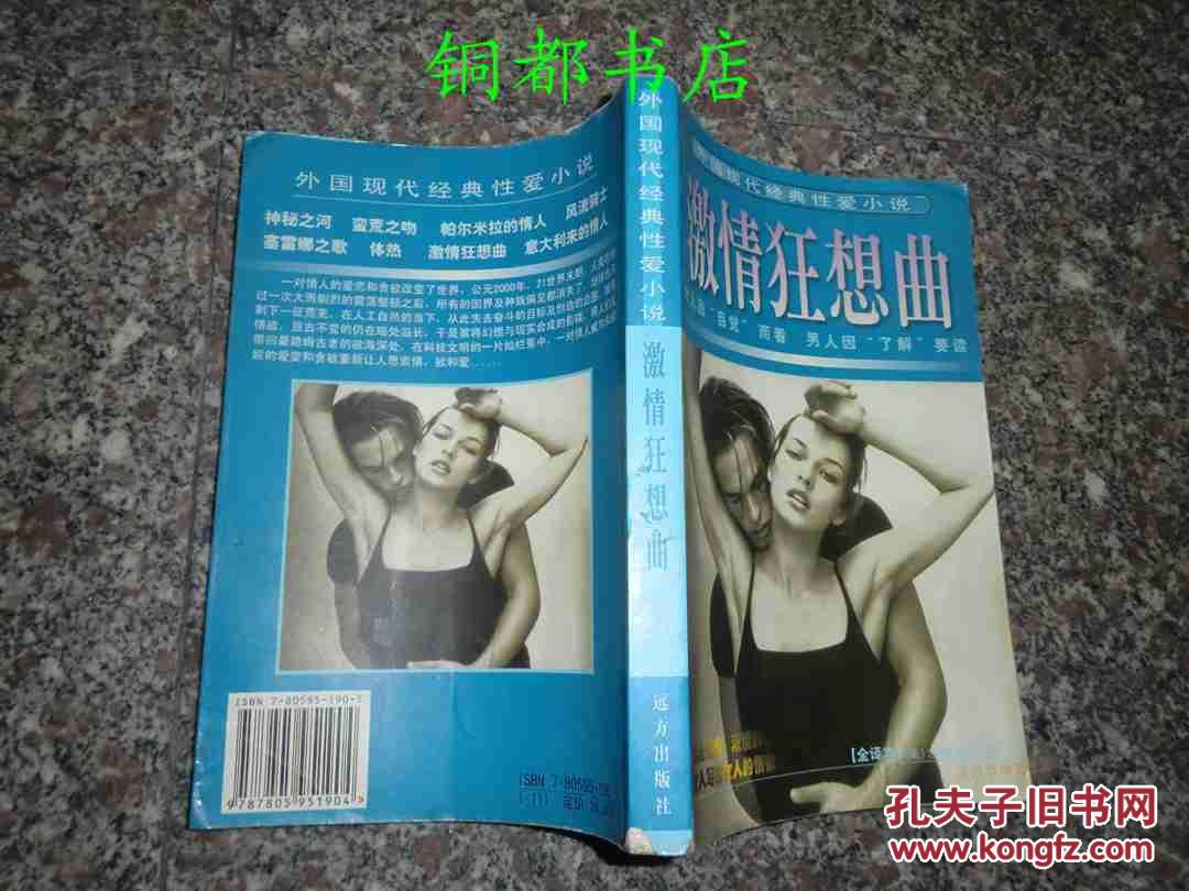 外国性交囹`�_外国现代经典性爱小说 (全译文):激情狂想曲 ,风流骑士(2本合售)