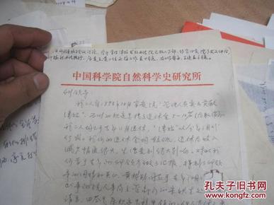 席宗泽。王渝生和他儿女 。补86图冯唐夫人的来往信札 大约几百封 1000 图