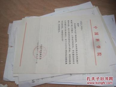 席宗泽。王渝生和他儿女 。补图88冯唐夫人的来往信札 大约几百封 1000 图
