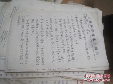 席宗泽。王渝生和他儿女 。补图99冯唐夫人的来往信札 大约几百封 1000 图