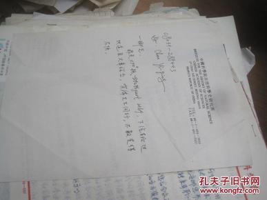 席宗泽。王渝生和他儿女 。补103图冯唐夫人的来往信札 大约几百封 1000 图