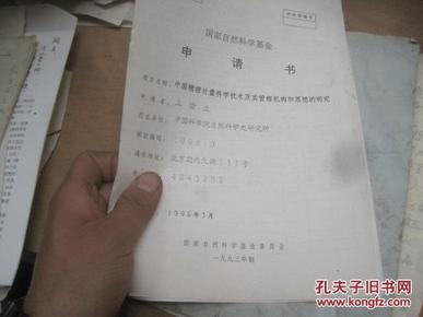 席宗泽。王渝生和他儿女 。补图107冯唐夫人的来往信札 大约几百封 1000 图