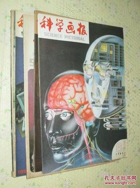 科学画报      1985年第2、3、4、5、6、8、9、11、12期合售