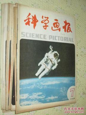 科学画报    1984年第1-12期合售