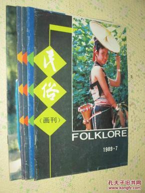 民俗  1988-1989年   共9本合售  含创刊号