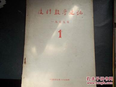 厦门数学通讯(创刊号)