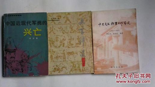 中共文书档案工作简史 1921 1949