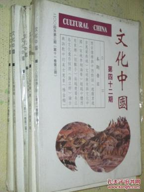 文化中国   第39、40、41、42期    共4本合售