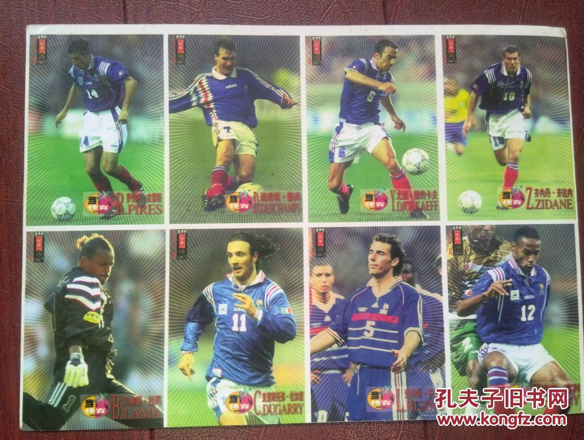 当代体育.足球明星卡:世界杯一百单八将(73--80,89--96,97--104)