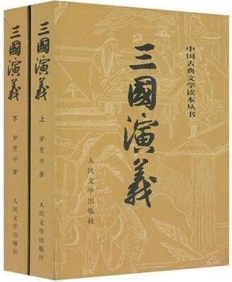 三国演义上下 四大名著 罗贯中 正版古典文学书