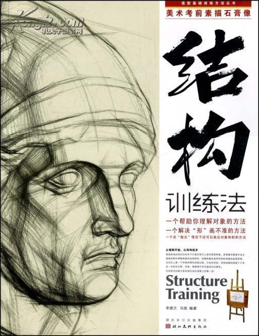 美术考前素描石膏像结构训练法// 9787539417714/ 湖北长江出版集
