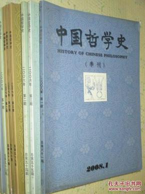 中国哲学史   2005-2011年共8本合售   详见描述