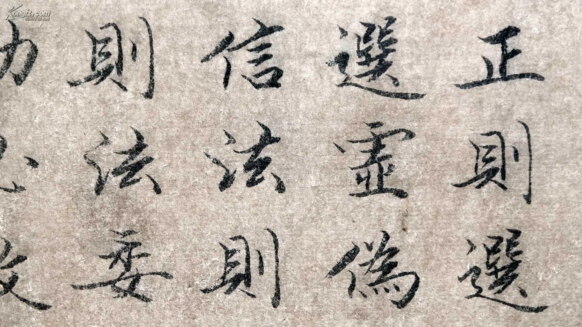 《楷书书法》老册页◆古代名家书法图片