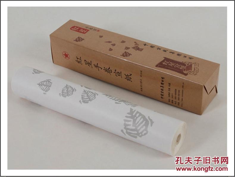 泾县红星牌宣纸正品 手卷 长卷 长幅书法国画水墨画作品创作 安徽图片