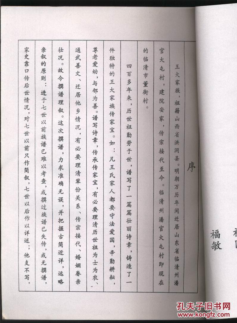 王氏家谱字辈大全图片