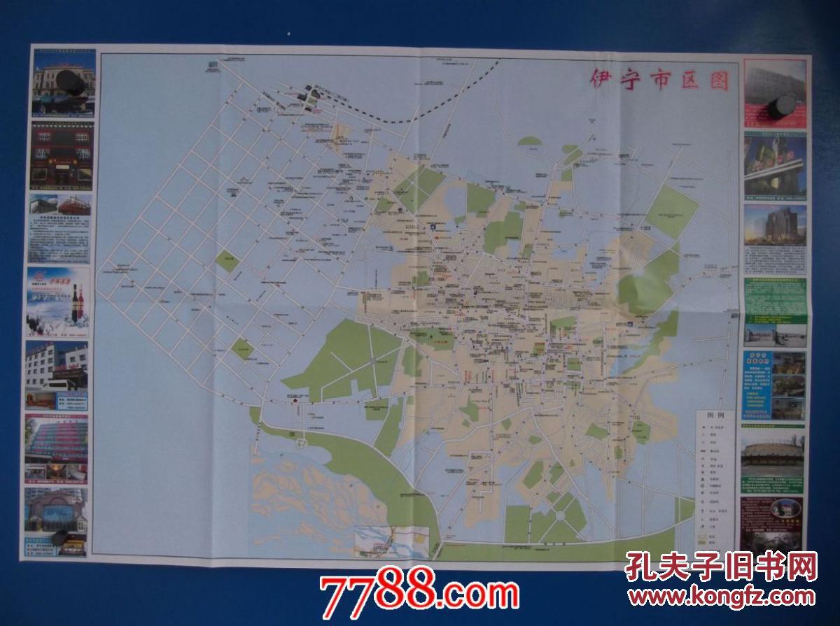2014伊犁哈萨克自治州直属县市行政商旅图-对开地图