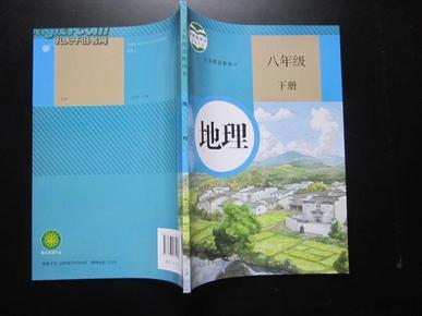 初中地理课本八年级下册 人教版初中教科书教材图片