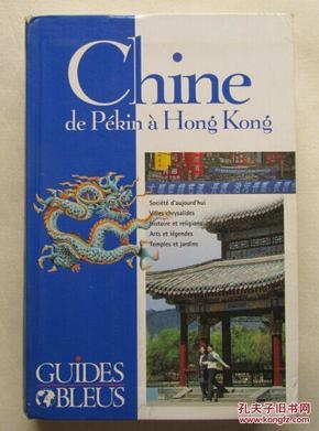 chine de pekin a hong kong(法文原版书)