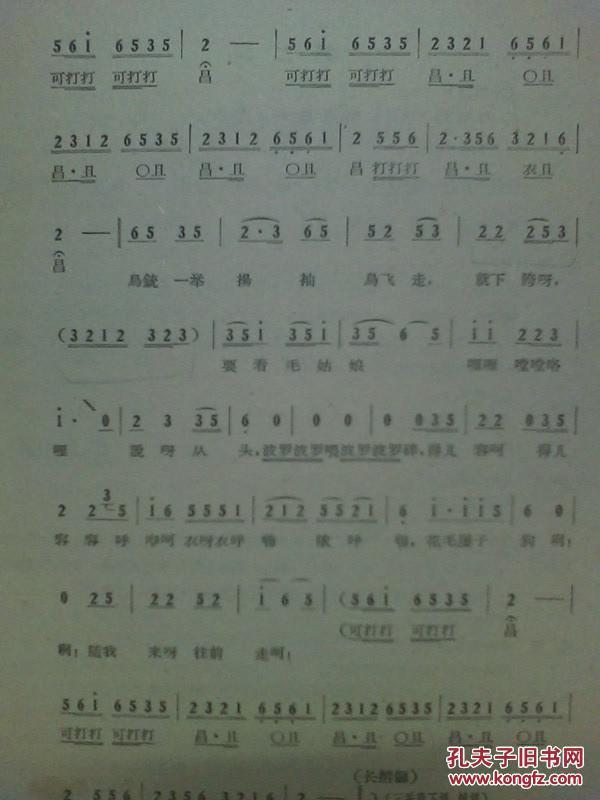 1960年印刷《打乌》(邵阳花鼓戏曲谱)仅印1300册 有简谱 书品如图图片