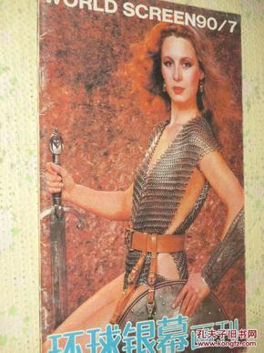 环球银幕画刊  1990年第7期     中间彩页:阿诺德·施瓦辛格